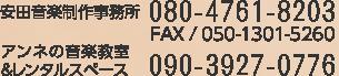 TEL 090-3927-0076 FAX 050-1301-5260