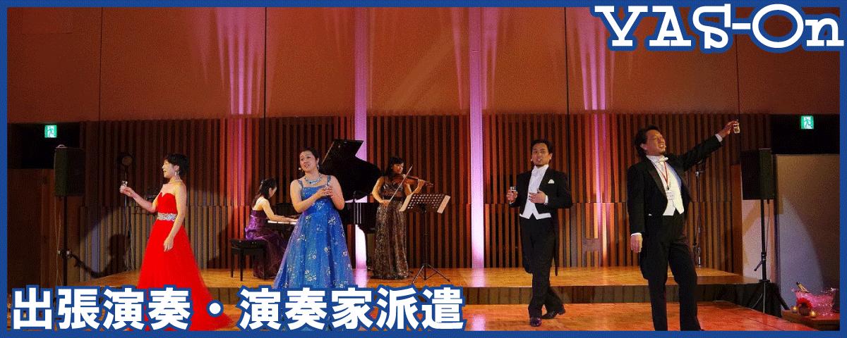 安田音楽制作事務所の出張演奏