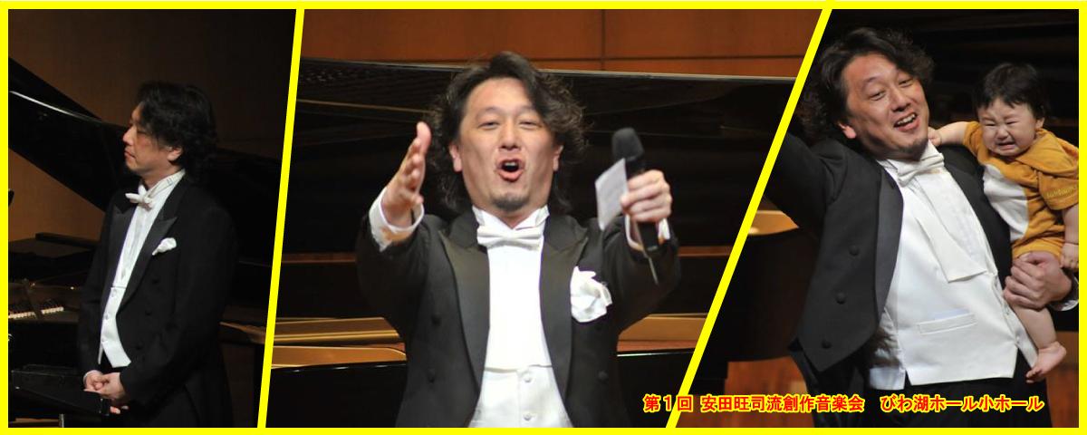 安田旺司流創作音楽会第1回
