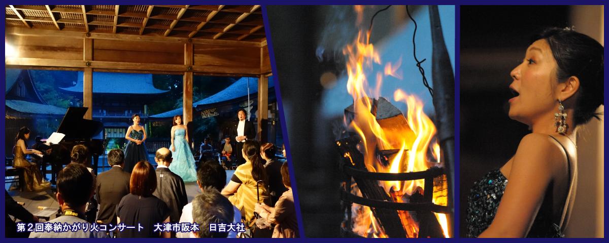 第2回奉納かがり火コンサート日吉大社