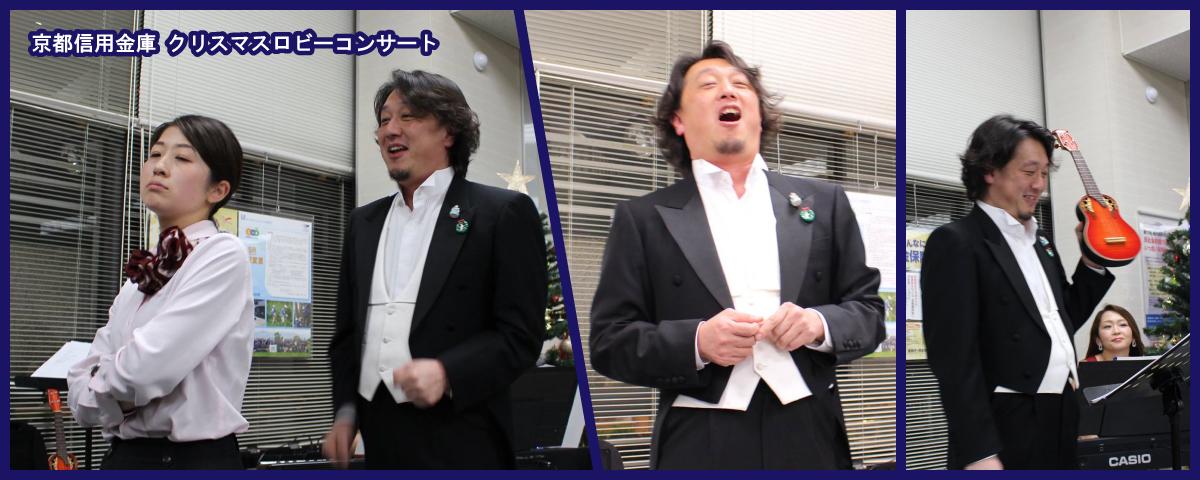 京都信用金庫クリスマスコンサート・演奏家派遣