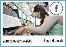 安田音楽制作事務所facebook