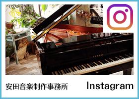 安田音楽制作事務所Instagram
