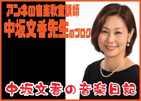 アンネの音楽教室講師・中坂文香先生のブログ