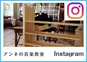 アンネの音楽教室Instagram