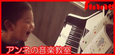 アンネの音楽教室