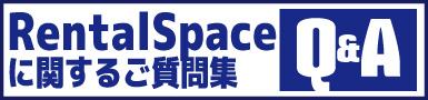 レンタルスペースに関するQ&A