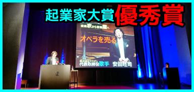 第5回京信地域の起業家大賞