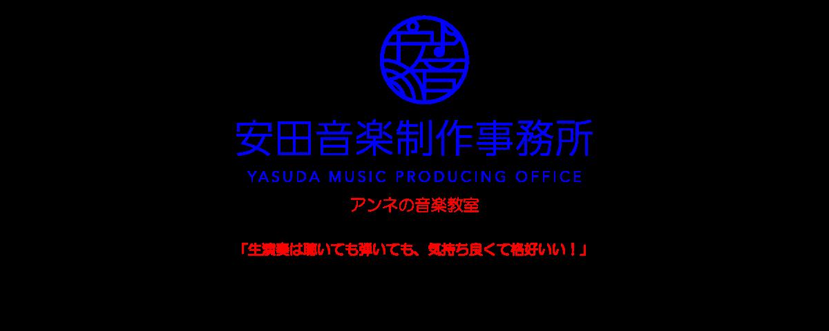 安田音楽制作事務所/㈱ヤスオン